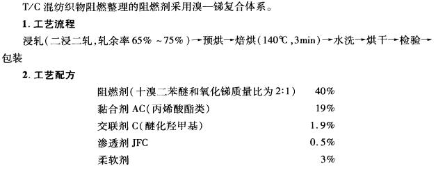 T/c混纺织物阻燃整理