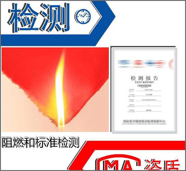 世界各国阻燃面料标准